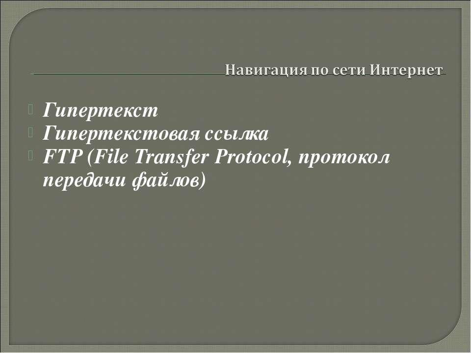 Гипертекст Гипертекстовая ссылка FTP (File Transfer Protocol, протокол перед...