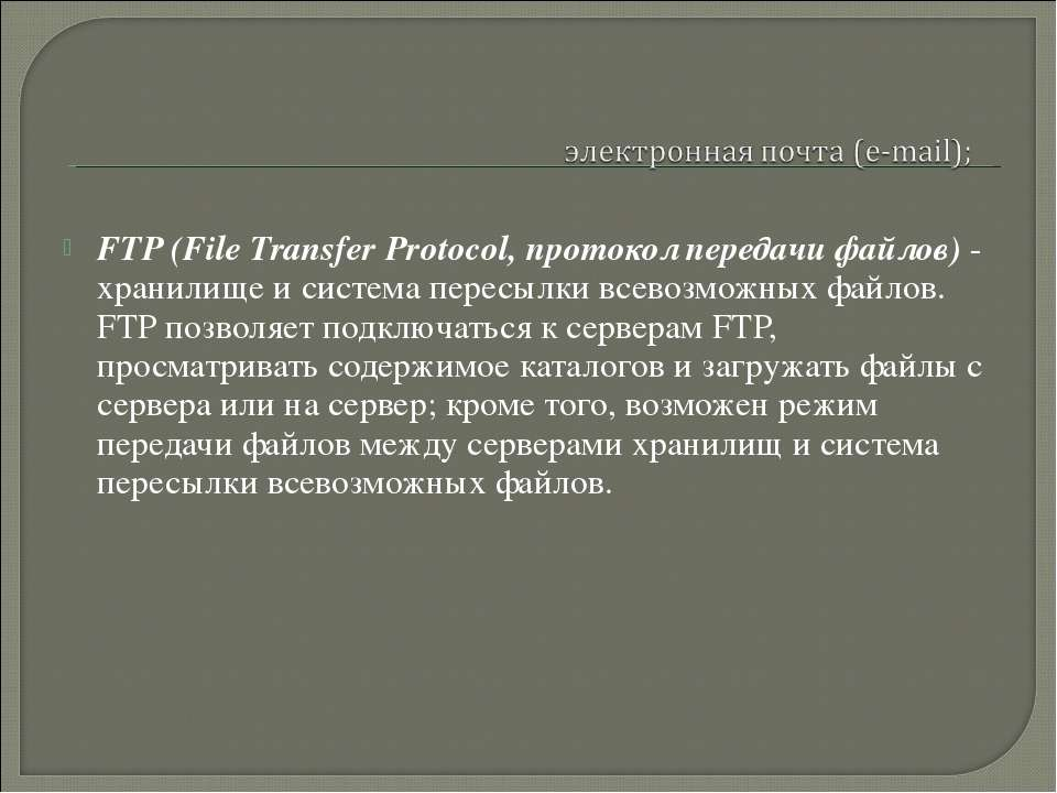 FTP (File Transfer Protocol, протокол передачи файлов) - хранилище и система ...