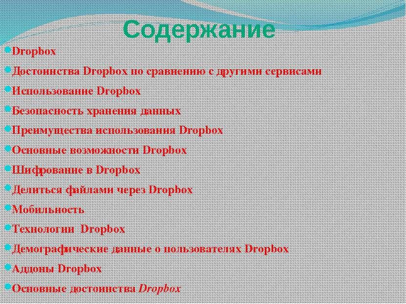 Dropbox DropBox— это сравнительно новая система, которая позволяет хранить д...