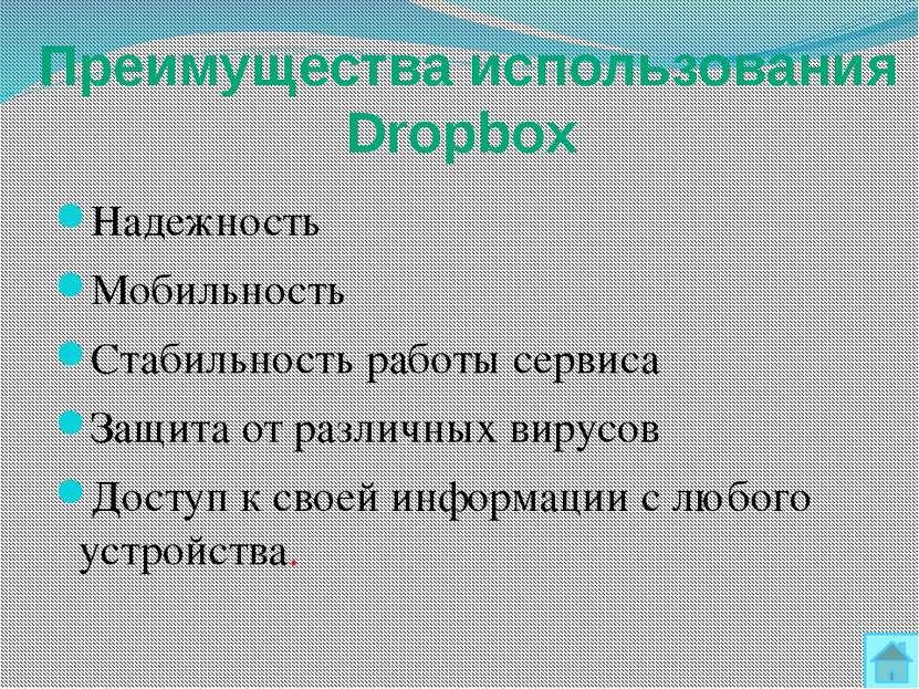 Основные возможности Dropbox Файловое хранилище — можно загружать на Dropbox ...