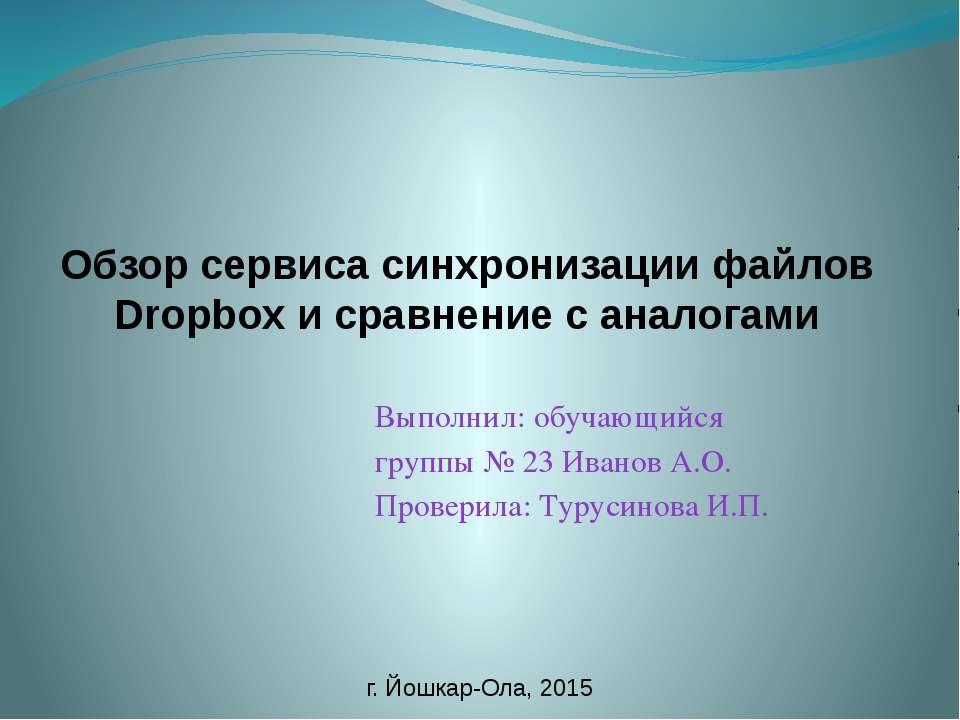 Dropbox Достоинства Dropbox по сравнению с другими сервисами Использование Dr...