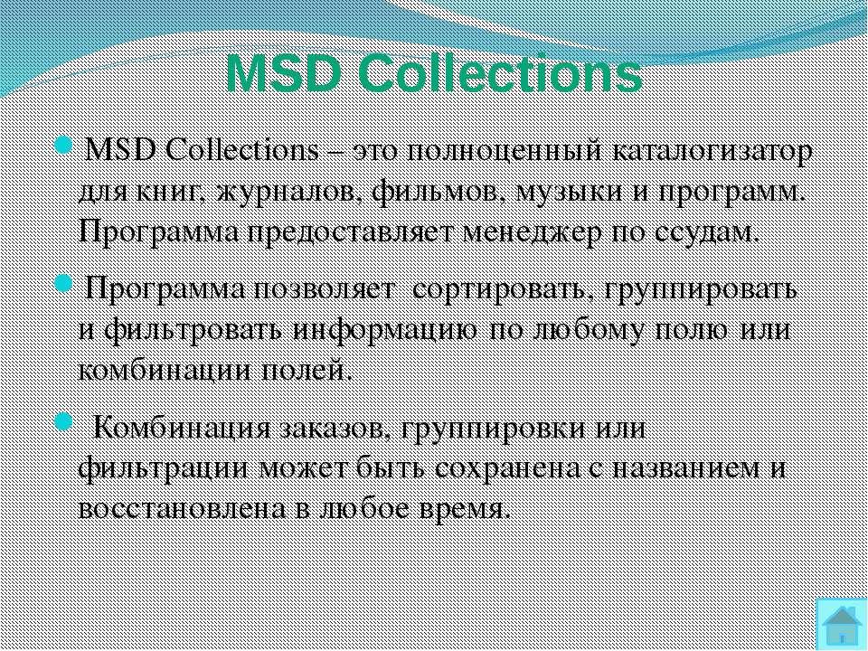 ОРГАНИЗАЦИЯ ОБЪЕКТОВ MSD Collections позволяет организовывать физическую лока...