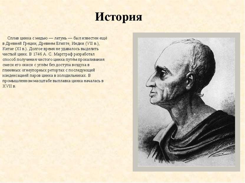 История Сплав цинка с медью— латунь— был известен ещё в Древней Греции, Дре...