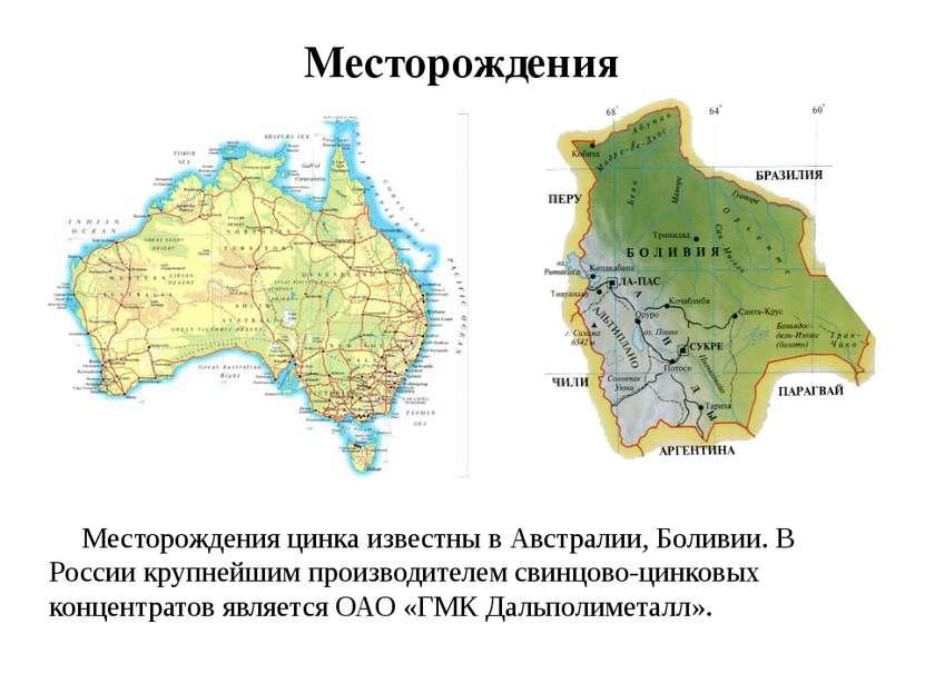 Месторождения Месторождения цинка известны в Австралии, Боливии. В России кру...