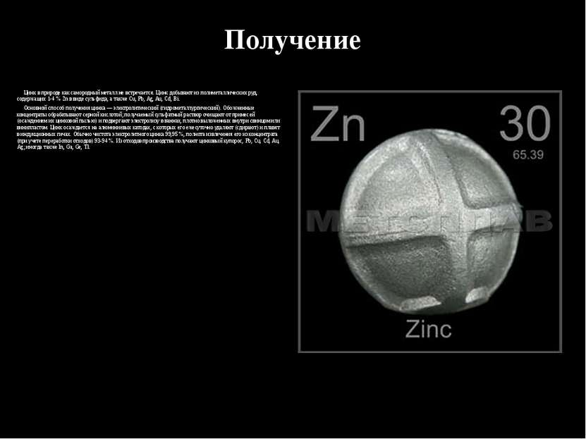 Получение Цинк в природе как самородный металл не встречается. Цинк добывают ...