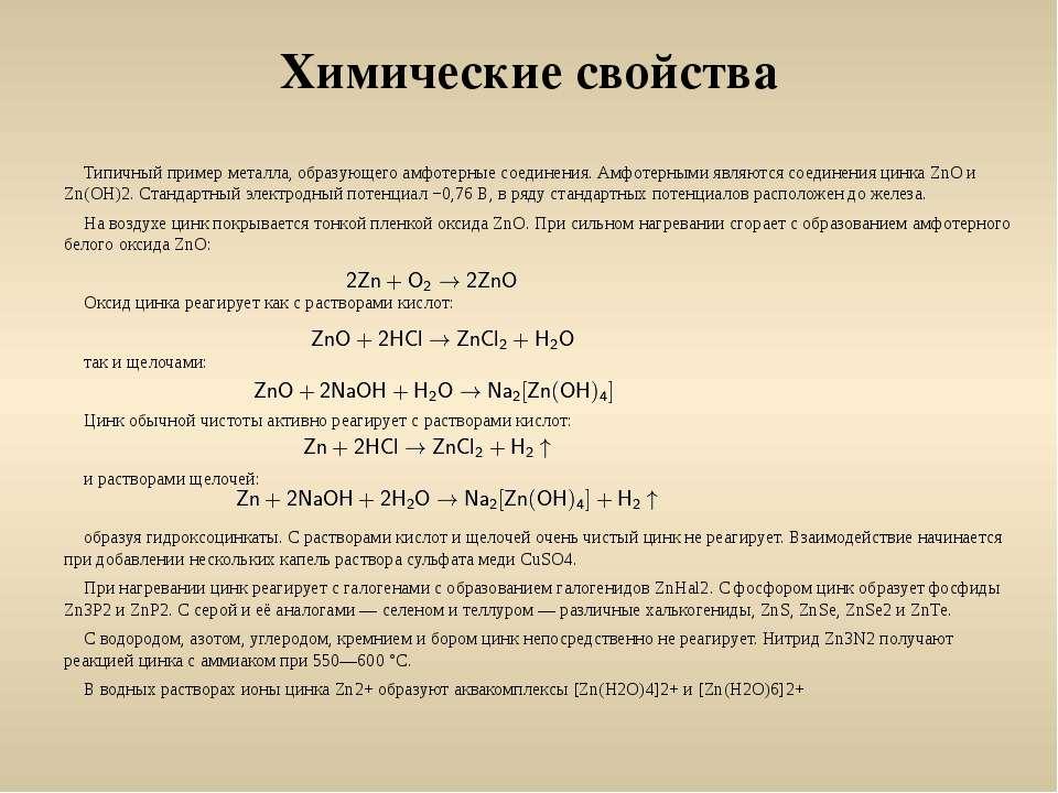 Химические свойства Типичный пример металла, образующего амфотерные соединени...