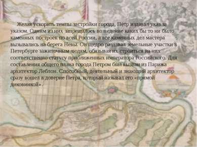 Желая ускорить темпы застройки города, Петр издавал указ за указом. Одним из ...