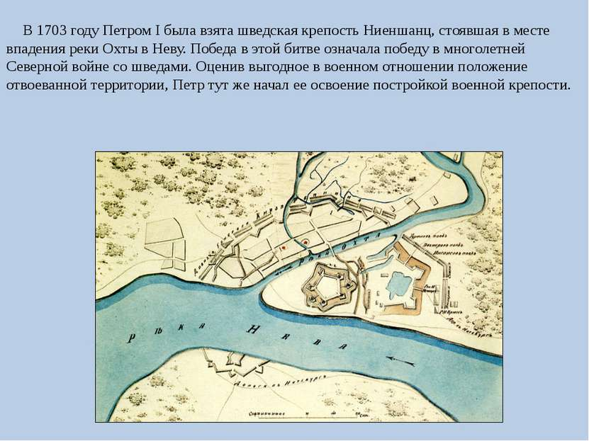 В 1703 году Петром I была взята шведская крепость Ниеншанц, стоявшая в месте ...
