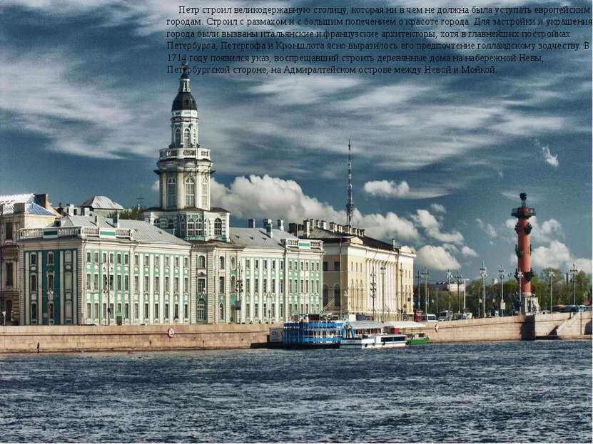 Петр строил великодержавную столицу, которая ни в чем не должна была уступать...