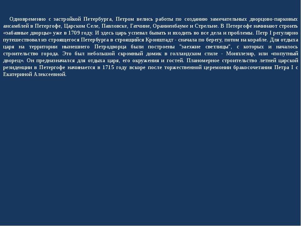 Одновременно с застройкой Петербурга, Петром велись работы по созданию замеча...