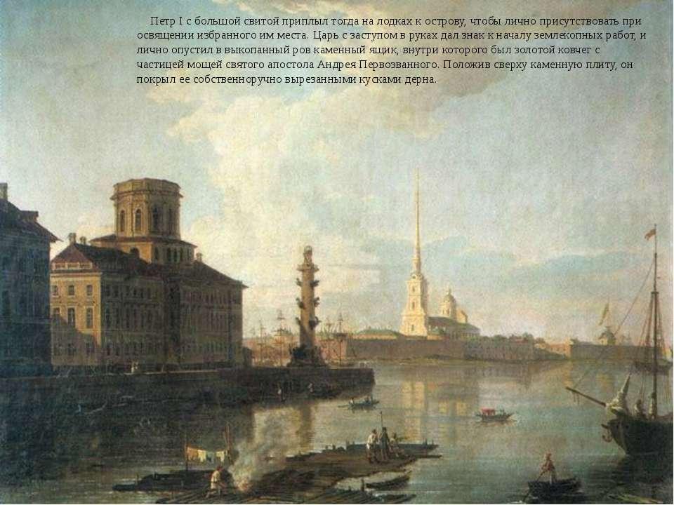 Петр I с большой свитой приплыл тогда на лодках к острову, чтобы лично присут...