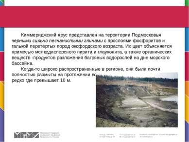 Киммериджский ярус представлен на территории Подмосковья черными сильно песча...