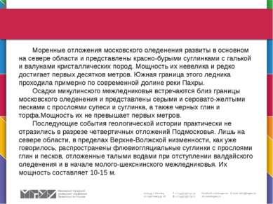 Моренные отложения московского оледенения развиты в основном на севере област...