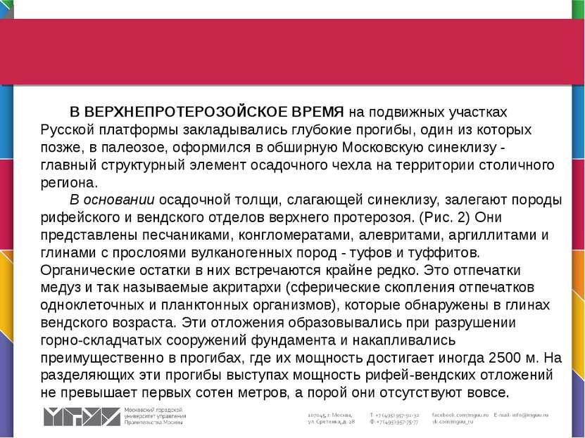 В ВЕРХНЕПРОТЕРОЗОЙСКОЕ ВРЕМЯ на подвижных участках Русской платформы закладыв...