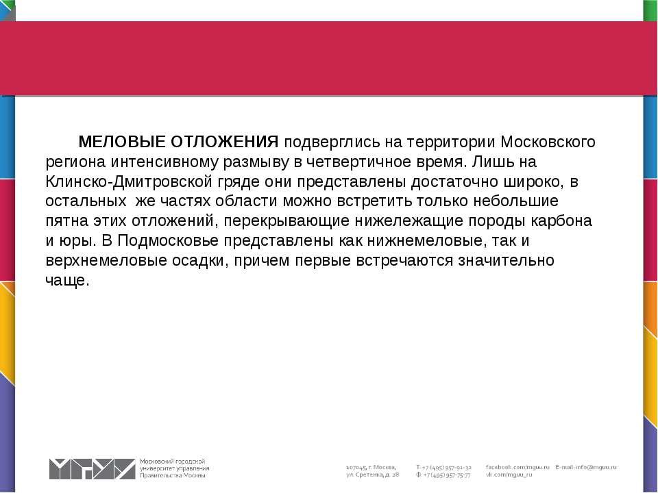 МЕЛОВЫЕ ОТЛОЖЕНИЯ подверглись на территории Московского региона интенсивному ...