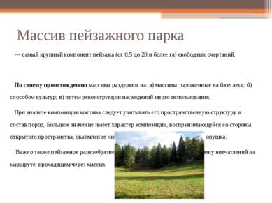 Массив пейзажного парка — самый крупный компонент пейзажа (от 0,5 до 20 и бол...