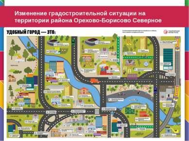 Изменение градостроительной ситуации на территории района Орехово-Борисово Се...