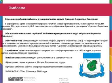 Описание гербовой эмблемы муниципального округа Орехово-Борисово Северное: В ...