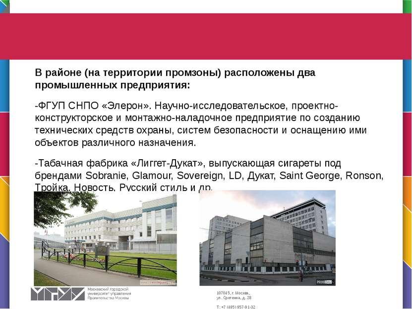 В районе (на территории промзоны) расположены два промышленных предприятия: -...