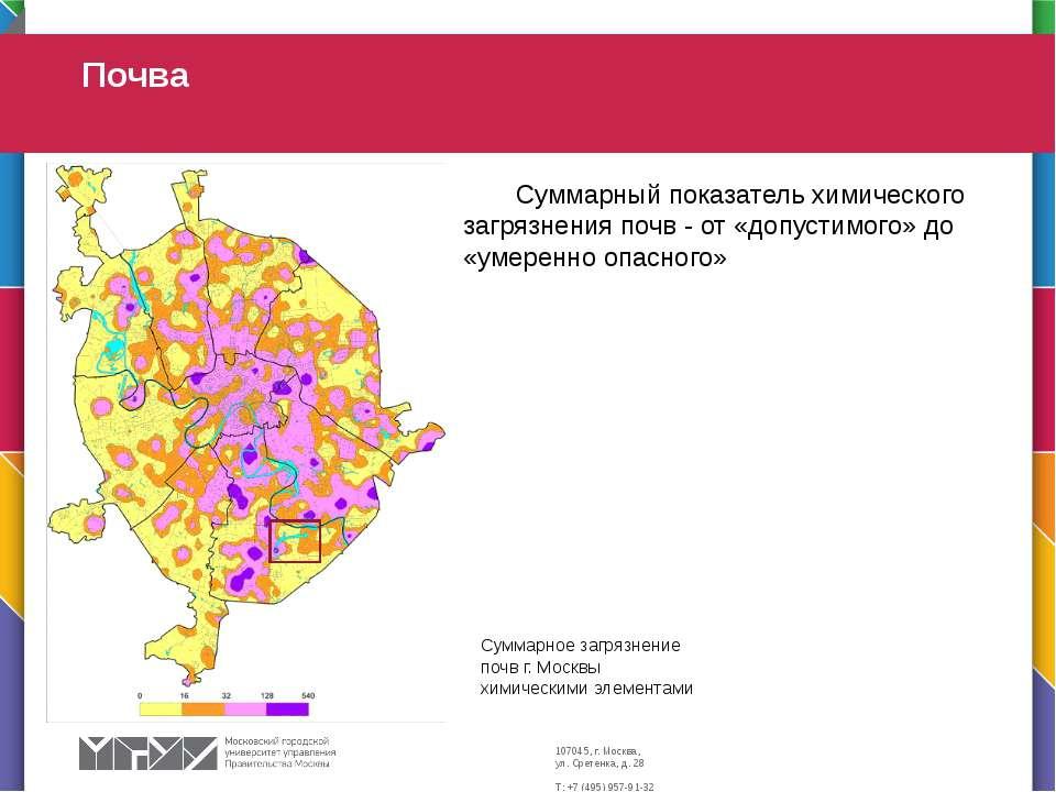 Почва Суммарное загрязнение почв г.Москвы химическими элементами Суммарный п...