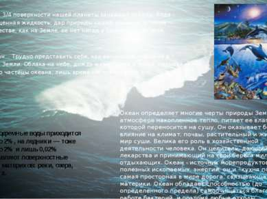 Почти 3/4 поверхности нашей планеты занимают океаны. Вода - драгоценная жидко...