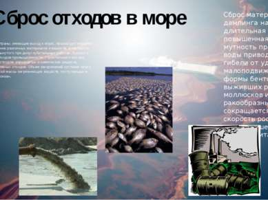 Сброс отходов в море Многие страны, имеющие выход к морю, производят морское ...