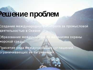 Решение проблем Создание международного контроля за промысловой деятельностью...