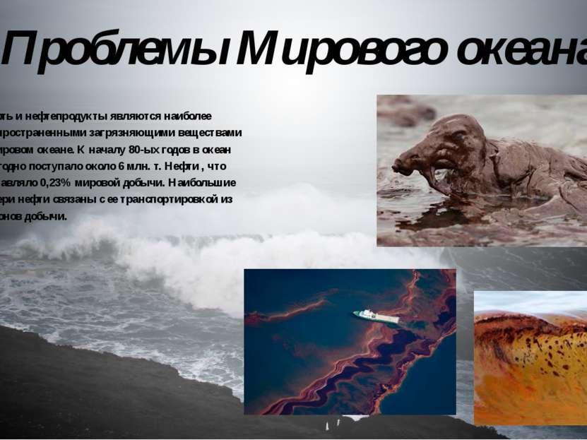 Проблемы Мирового океана Нефть и нефтепродукты являются наиболее распростране...