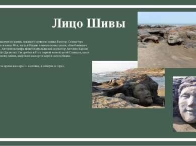 Лицо Шивы Портрет бога высечен из камня, лежащего прямо на пляже Вагатор. Ску...