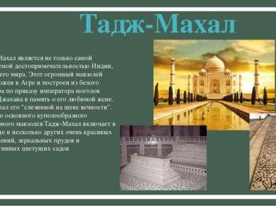 Тадж-Махал Тадж-Махал является не только самой узнаваемой достопримечательнос...
