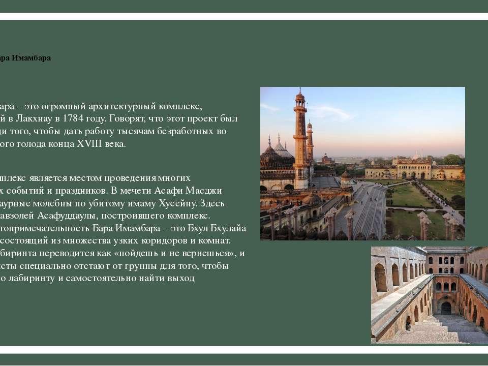 Бара Имамбара Бара Имамбара – это огромный архитектурный комплекс, построенны...