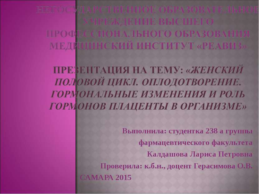 Выполнила: студентка 238 а группы фармацевтического факультета Калдашова Лари...