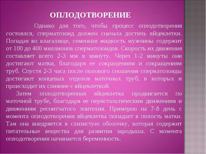 preparati-dlya-dvizheniya-spermatozoidov
