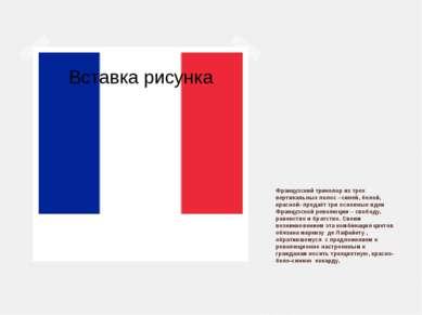 Французский триколор из трех вертикальных полос –синей, белой, красной- преда...