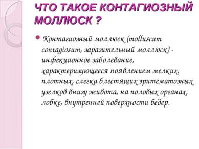 ЧТО ТАКОЕ КОНТАГИОЗНЫЙ МОЛЛЮСК ? Контагиозный моллюск (molluscum contagiosum,...
