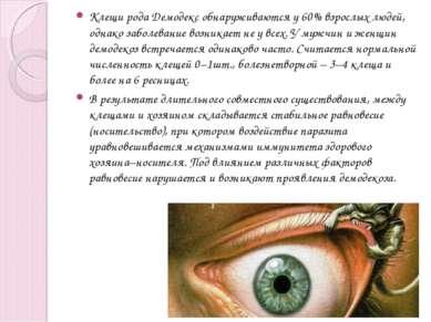 Клещи рода Демодекс обнаруживаются у 60% взрослых людей, однако заболевание в...