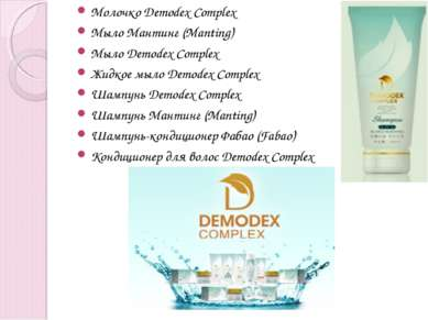 Молочко Demodex Complex  Мыло Мантинг (Manting)  Мыло Demodex Complex  Жидкое...