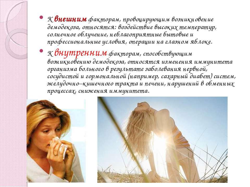 К внешним факторам, провоцирующим возникновение демодекоза, относятся: воздей...
