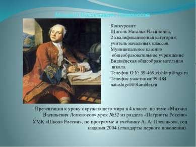 Михаил Васильевич Ломоносов Презентация к уроку окружающего мира в 4 классе п...