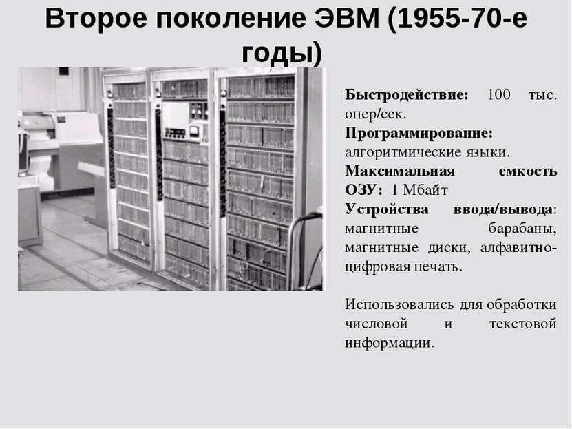 Второе поколение ЭВМ (1955-70-е годы) Быстродействие: 100 тыс. опер/сек. Прог...