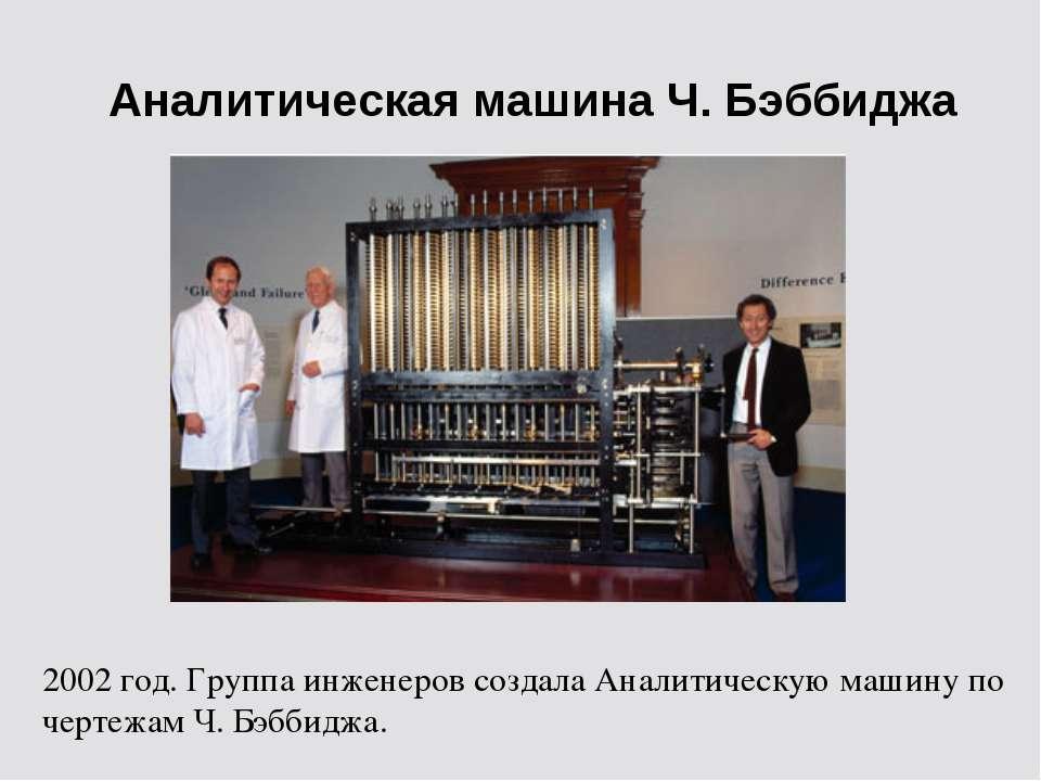 Аналитическая машина Ч. Бэббиджа 2002 год. Группа инженеров создала Аналитиче...