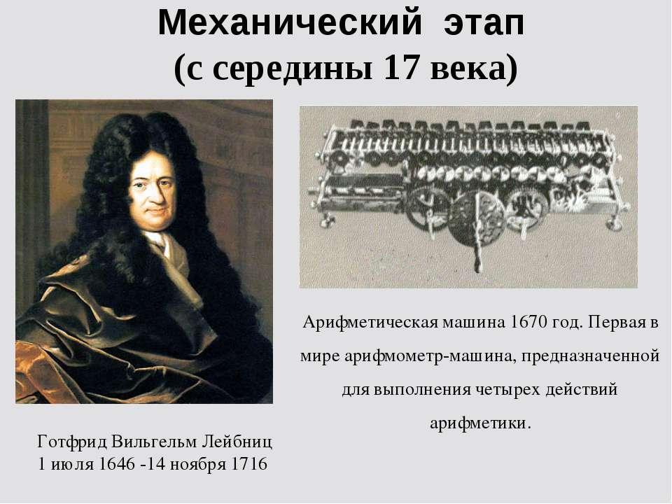Механический этап (с середины 17 века) Готфрид Вильгельм Лейбниц 1 июля 1646 ...