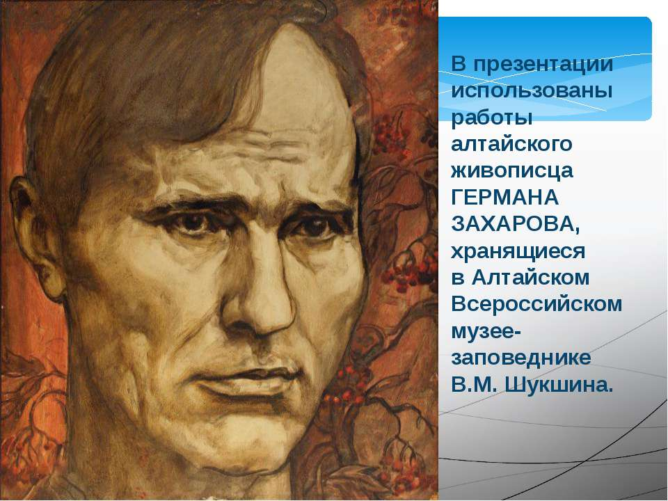 В презентации использованы работы алтайского живописца ГЕРМАНА ЗАХАРОВА, хран...