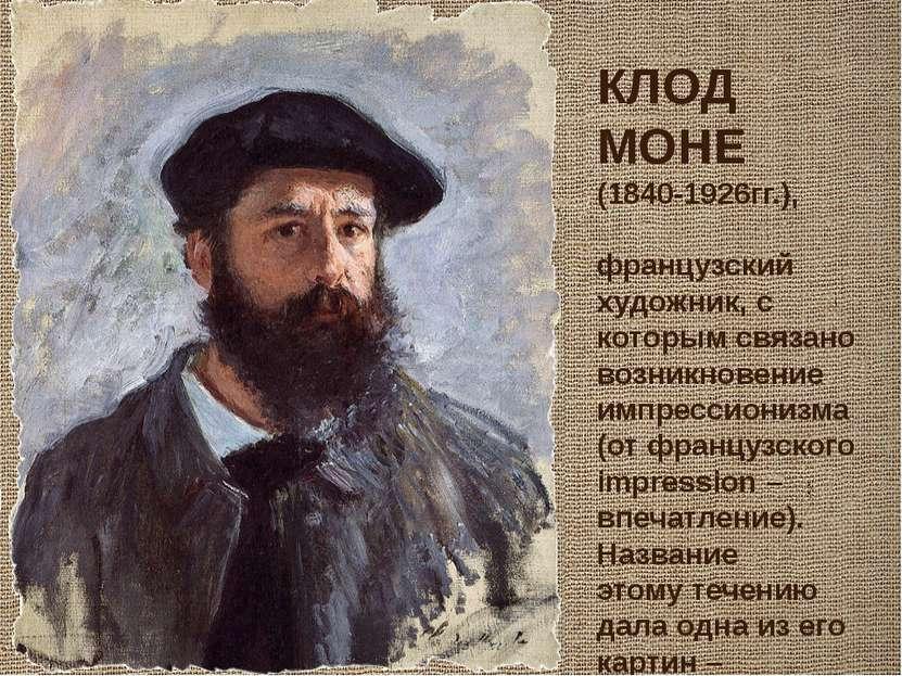 КЛОД МОНЕ (1840-1926гг.), французский художник, с которым связано возникновен...