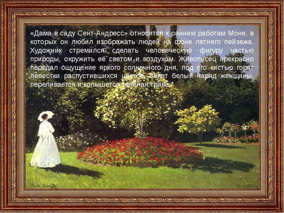 «Дама в саду Сент-Андресс» относится к ранним работам Моне, в которых он люби...