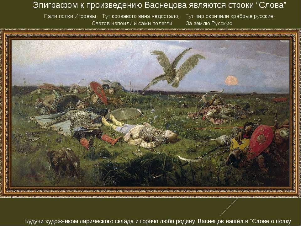 """Эпиграфом к произведению Васнецова являются строки """"Слова"""" Пали полки Игоревы..."""