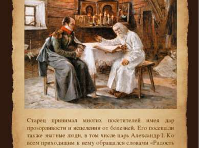 Старец принимал многих посетителей имея дар прозорливости и исцеления от боле...
