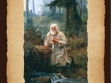 Серафим Саровский у святого источника