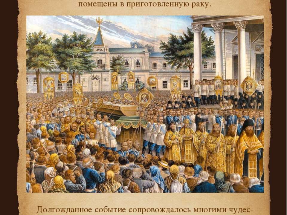 В день рождения Серафима Саровского, для всеобщего по-читания с великим торже...