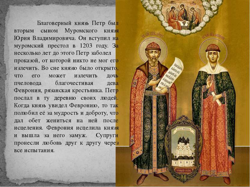 Благоверный князь Петр был вторым сыном Муромского князя Юрия Владимировича. ...